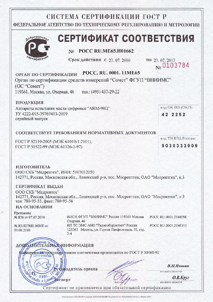 бланк протокола испытания трансформаторного масла - фото 4